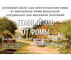 Зерновой набор Темный эль (Винокурня Фома Менделеев) на 20л