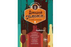 Книга Домашний самогон. Лучшие рецепты (Жук К.)
