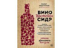 Книга Вино Настойки Сидр (М. Абдулаев)